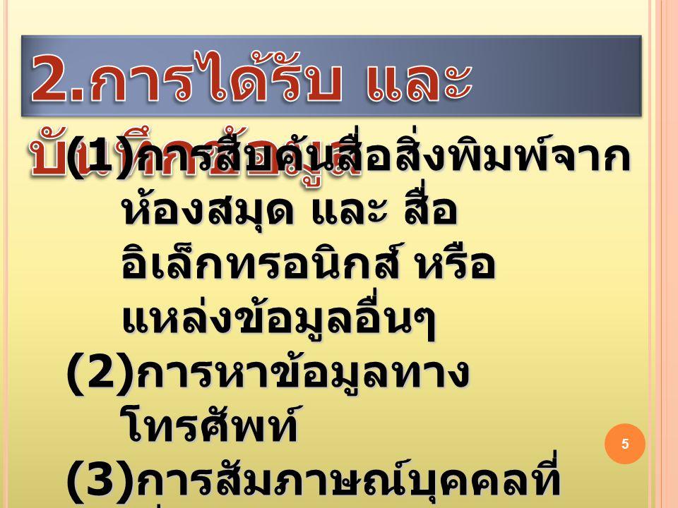 4 (1) ห้องสมุด (2) สำนักงานหนังสือพิมพ์ (3) อาจารย์ และนักวิชาการ (4) ทนาย นักกฎหมาย หรือ ผู้พิพากษา (5) องค์กรชุมชน และกลุ่ม ผลประโยชน์ (6) สำนักงานด
