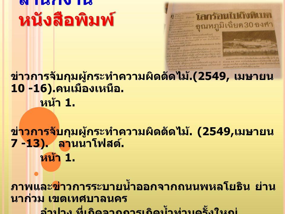 ข่าวการจับกุมผู้กระทำความผิดตัดไม้.(2549, เมษายน 10 -16).