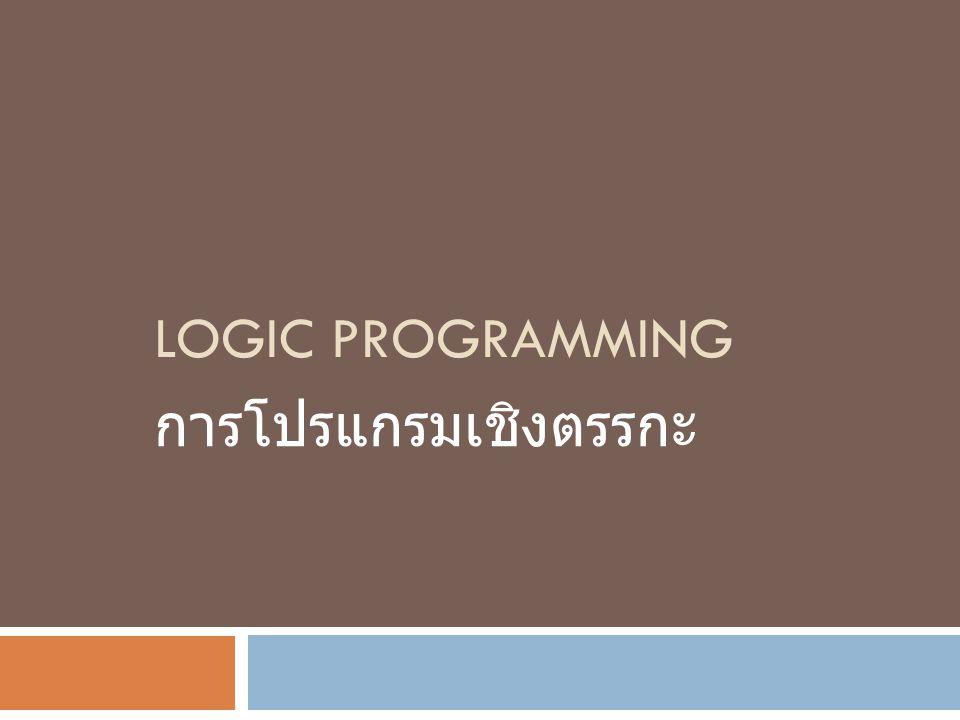 หลักการทำโปรแกรมเชิงตรรกะ 2  เป็นการทำโปรแกรมเชิงประกาศ (Declarative Programming) โปรแกรมเมอร์ไม่ต้องระบุขั้นตอนการ ค้นหาข้อมูล เพียงแต่ระบุจุดมุ่งหมายที่ต้องการ กลไก ภายในของภาษาจะตรวจสอบหาคำตอบมาให้  มักนิยมใช้ในงานด้าน ……………………………….
