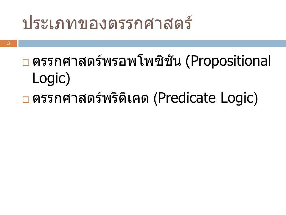 ตรรกศาสตร์พรอพโพซิชัน 4  คือ ประโยค หรือ ข้อความทางตรรกะศาสตร์ที่ ให้ค่าความจริงเป็น จริง หรือ เท็จ  ประโยคที่ไม่สามารถหาค่าความจริงได้ ไม่ เรียกว่า พรอพโพซิชัน เช่น ประโยคคำถาม.................................................................