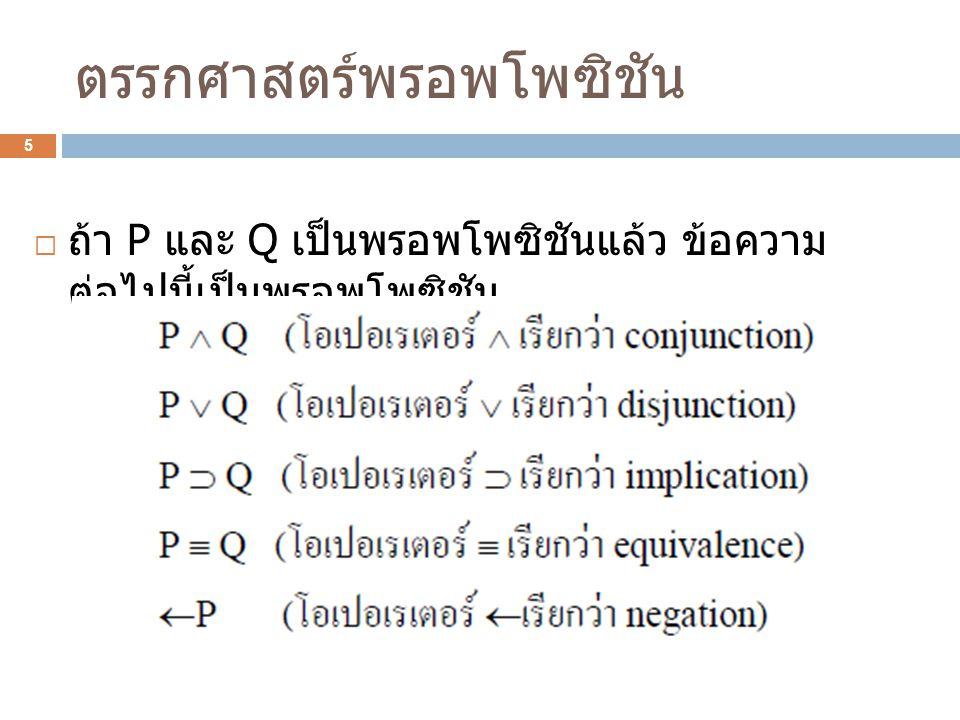 26 ตัวอย่างโปรแกรมโปรล็อก  mother_child(trude, sally).