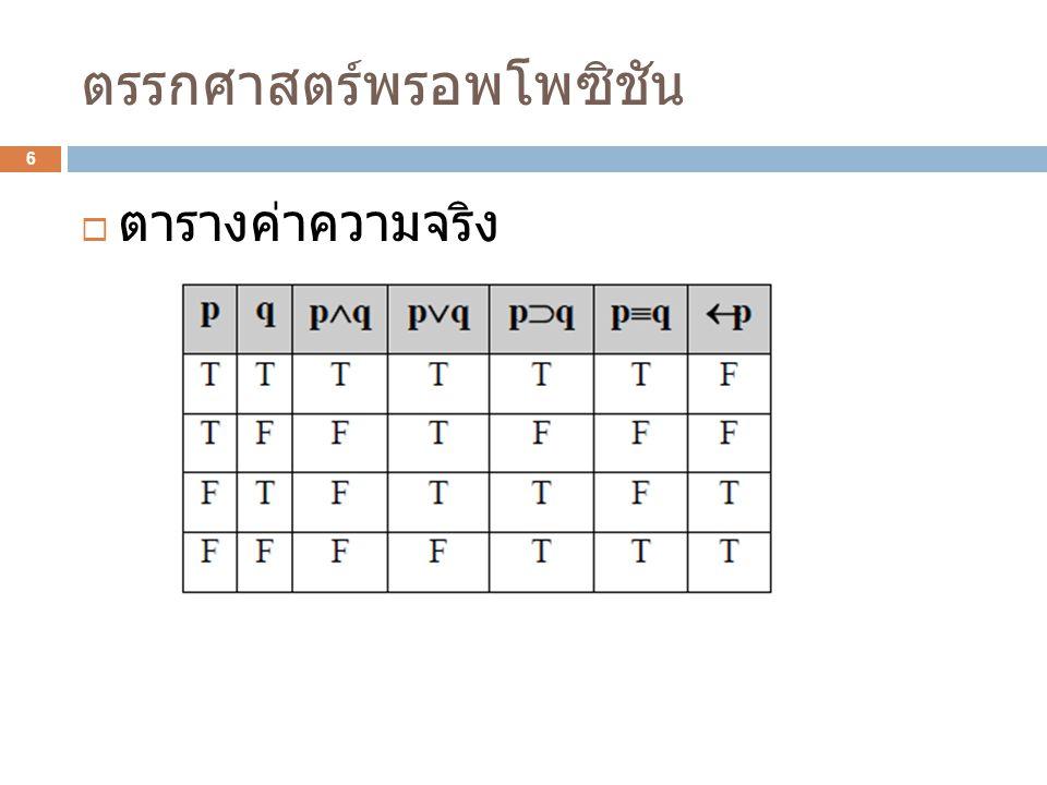 ตรรกศาสตร์เพรดิเคต 7  ปรับปรุงเพิ่มเติมจากตรรกศาสตร์พรอพโพซิชัน โดยเพิ่ม  ตัวแปรประเภทอื่นๆ เช่น integer, real, string  ฟังก์ชันที่ให้ค่าตรรกะ ( หรือ relation) หมายถึงฟังก์ชันที่ส่งค่ากลับเป็นจริง หรือ เท็จ เช่น speak(a, Thai) ให้ค่าเป็นจริง เมื่อ a สามารถพูดภาษาไทยได้ มิฉะนั้นจะให้ ค่าเป็นเท็จ  ตัวบ่งปริมาณ (Quatifier)