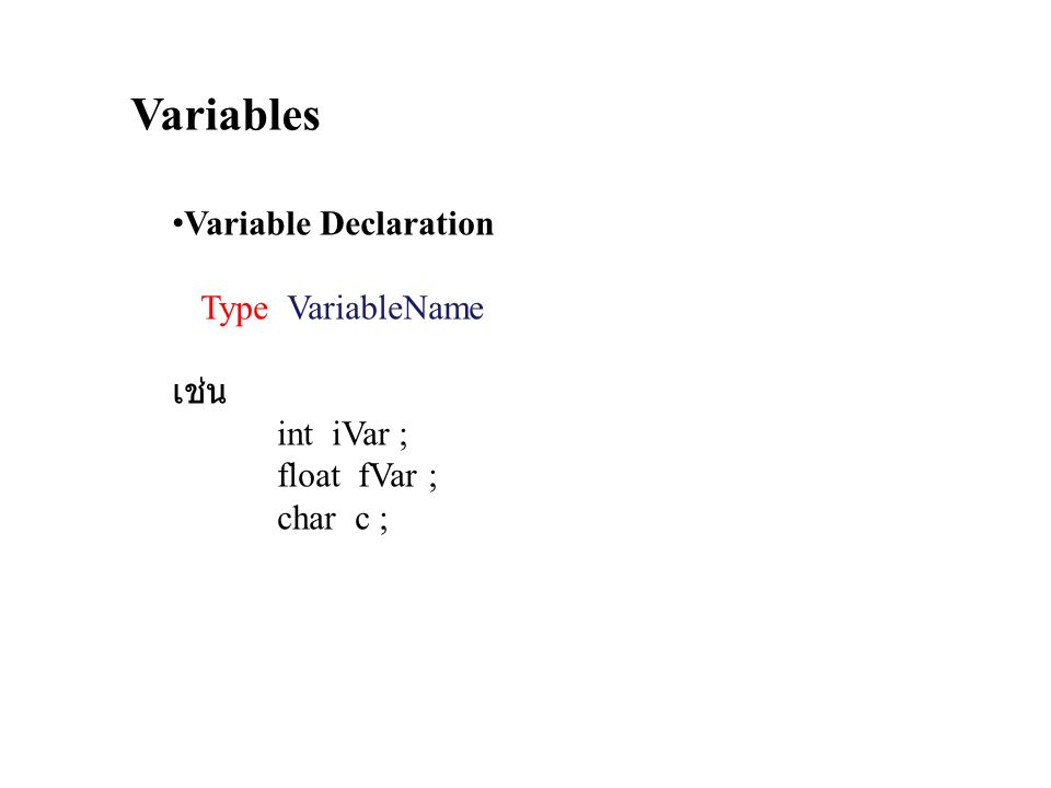 Variables Variable Declaration Type VariableName เช่น int iVar ; float fVar ; char c ;