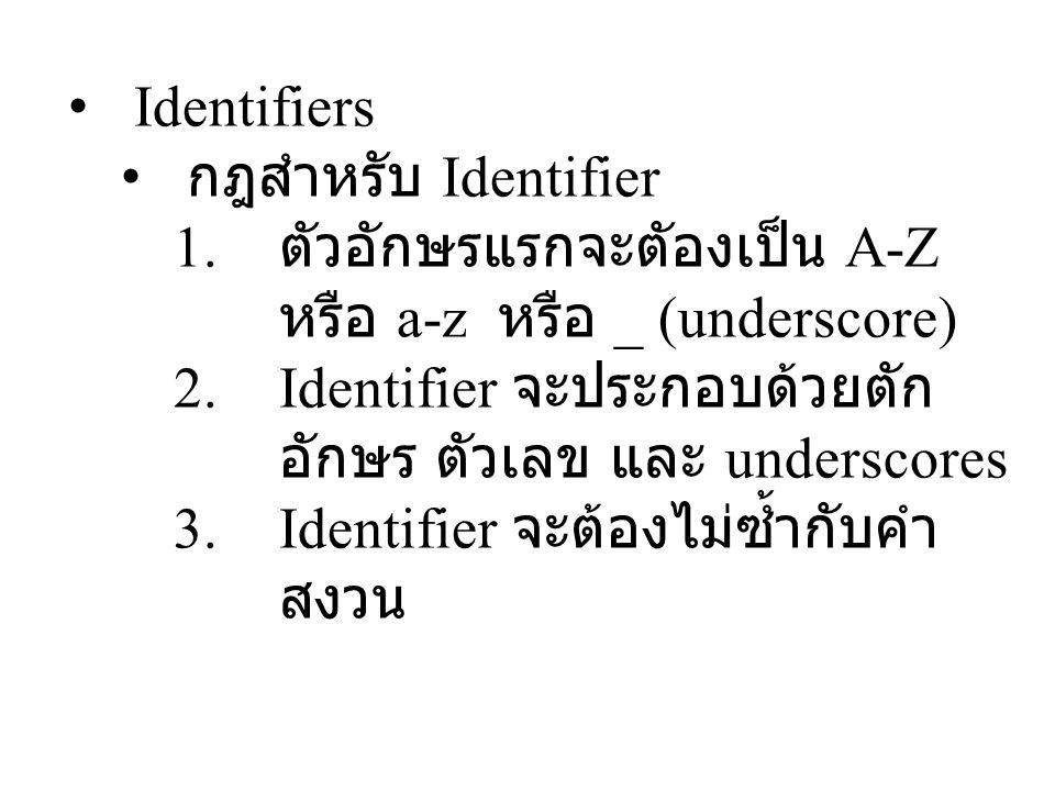 Identifiers กฎสำหรับ Identifier 1. ตัวอักษรแรกจะตัองเป็น A-Z หรือ a-z หรือ _ (underscore) 2.Identifier จะประกอบด้วยตัก อักษร ตัวเลข และ underscores 3.