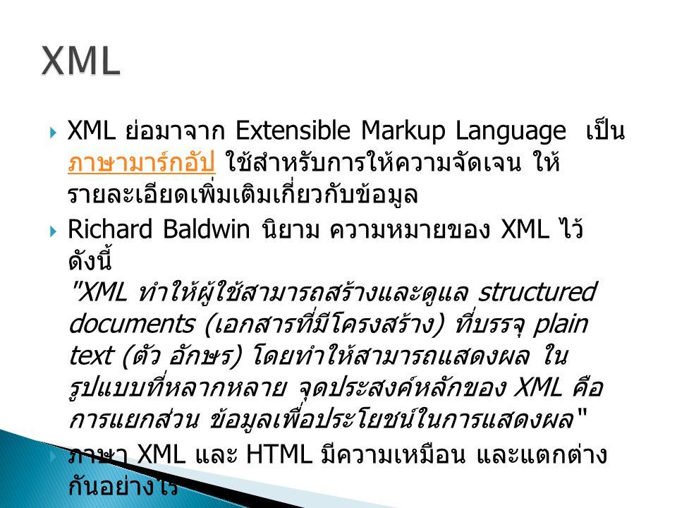  XML ย่อมาจาก Extensible Markup Language เป็น ภาษามาร์กอัป ใช้สำหรับการให้ความจัดเจน ให้ รายละเอียดเพิ่มเติมเกี่ยวกับข้อมูล ภาษามาร์กอัป  Richard Ba