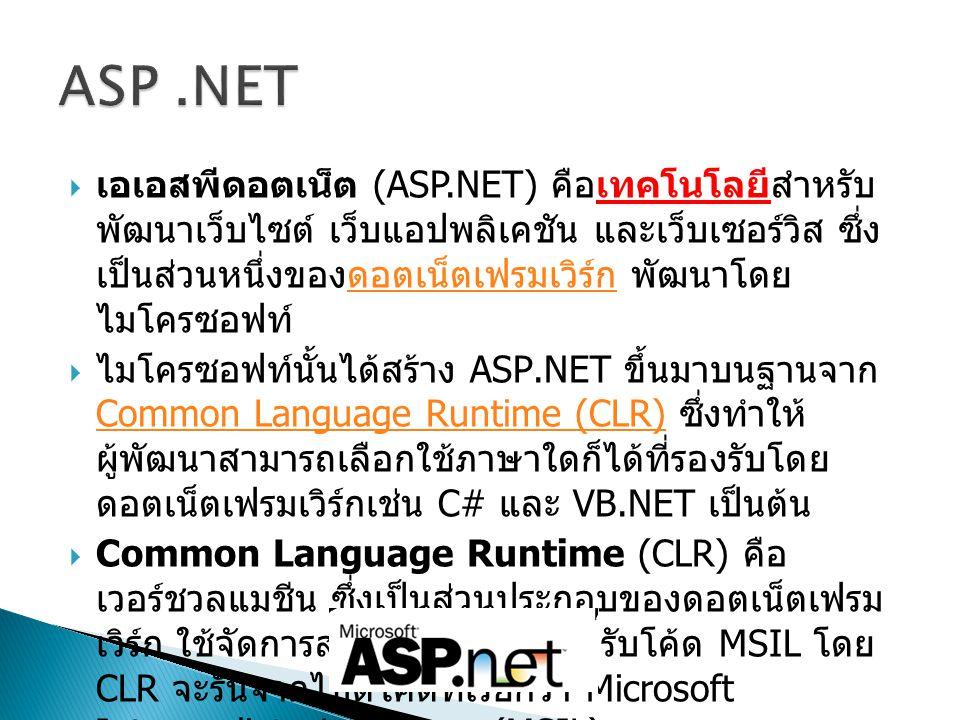  เอเอสพีดอตเน็ต (ASP.NET) คือเทคโนโลยีสำหรับ พัฒนาเว็บไซต์ เว็บแอปพลิเคชัน และเว็บเซอร์วิส ซึ่ง เป็นส่วนหนึ่งของดอตเน็ตเฟรมเวิร์ก พัฒนาโดย ไมโครซอฟท์