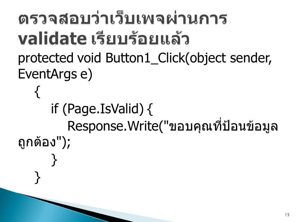 protected void Button1_Click(object sender, EventArgs e) { if (Page.IsValid) { Response.Write(