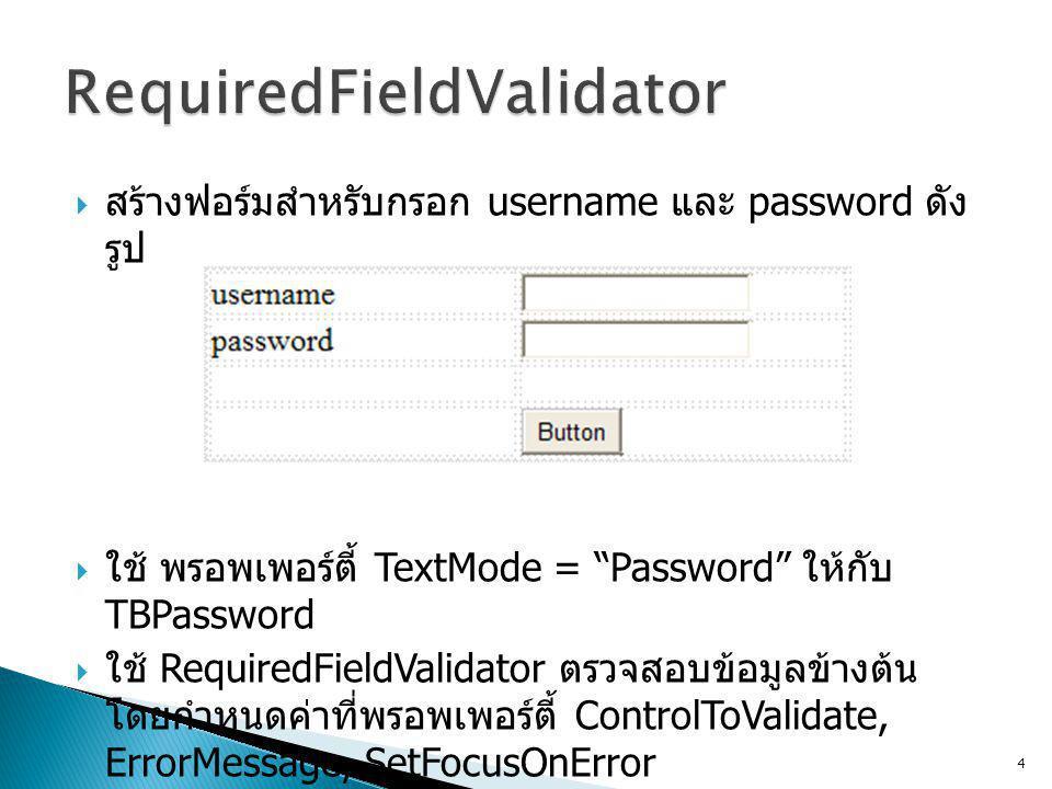 สร้างฟอร์มสำหรับกรอก username และ password ดัง รูป  ใช้ พรอพเพอร์ตี้ TextMode = Password ให้กับ TBPassword  ใช้ RequiredFieldValidator ตรวจสอบข้อมูลข้างต้น โดยกำหนดค่าที่พรอพเพอร์ตี้ ControlToValidate, ErrorMessage, SetFocusOnError 4