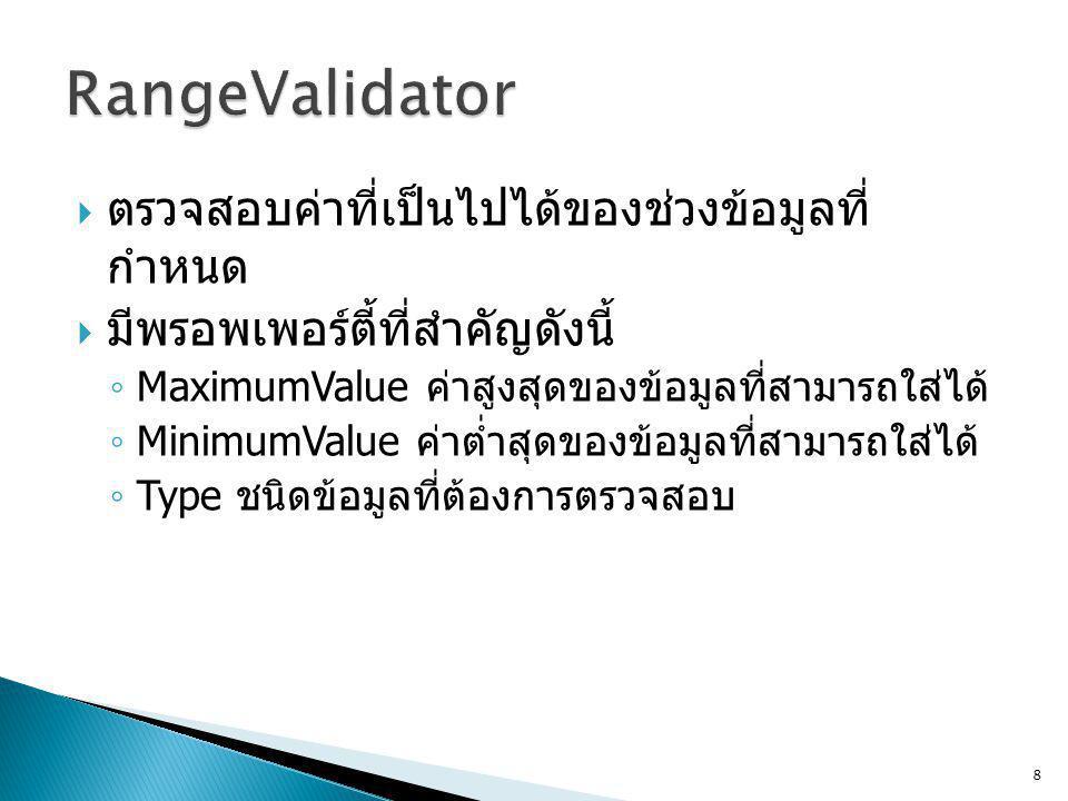  ตรวจสอบค่าที่เป็นไปได้ของช่วงข้อมูลที่ กำหนด  มีพรอพเพอร์ตี้ที่สำคัญดังนี้ ◦ MaximumValue ค่าสูงสุดของข้อมูลที่สามารถใส่ได้ ◦ MinimumValue ค่าต่ำสุดของข้อมูลที่สามารถใส่ได้ ◦ Type ชนิดข้อมูลที่ต้องการตรวจสอบ 8