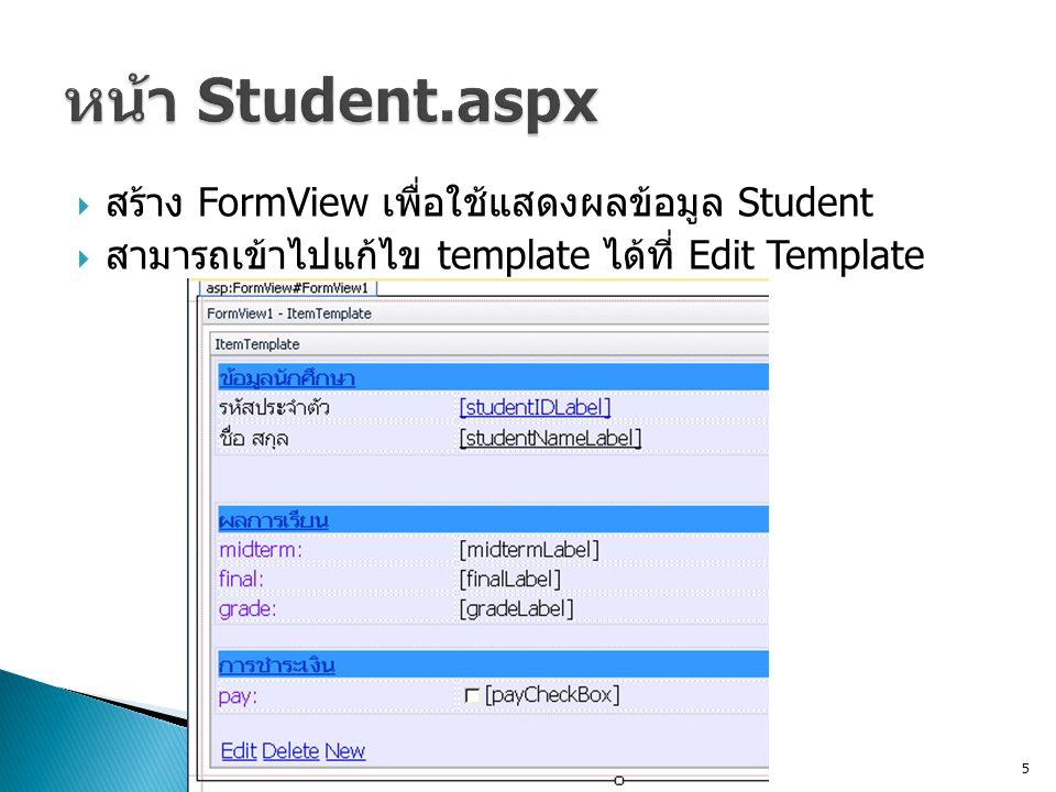  สร้าง FormView เพื่อใช้แสดงผลข้อมูล Student  สามารถเข้าไปแก้ไข template ได้ที่ Edit Template 5