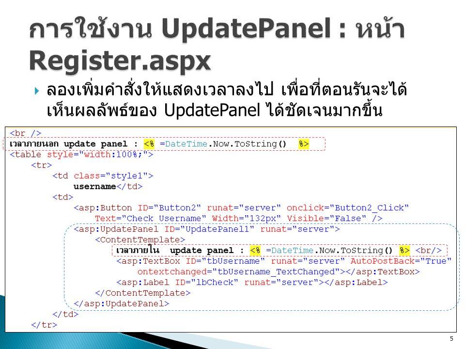 UpdateProgress คือ ขณะที่กำลังทำการ update อยู่ใน UpdatePanel จะสามารถแสดง progress ได้  วาง ScriptManager เพื่อเริ่มต้นใช้งาน Update Panel  วาง UpdatePanel โดยภายในประกอบด้วย ◦ ปุ่ม login และ register  วาง UpdateProgress โดยภายในประกอบด้วย ◦ รูปภาพที่ต้องการแสดงผลขณะอัพเดท 6
