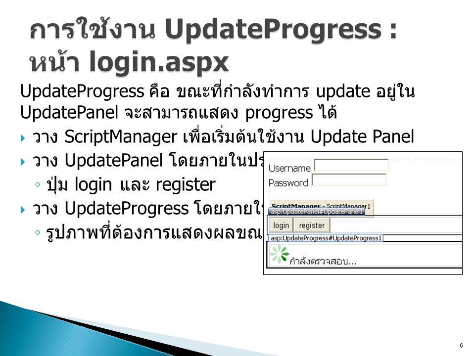 UpdateProgress คือ ขณะที่กำลังทำการ update อยู่ใน UpdatePanel จะสามารถแสดง progress ได้  วาง ScriptManager เพื่อเริ่มต้นใช้งาน Update Panel  วาง Upd