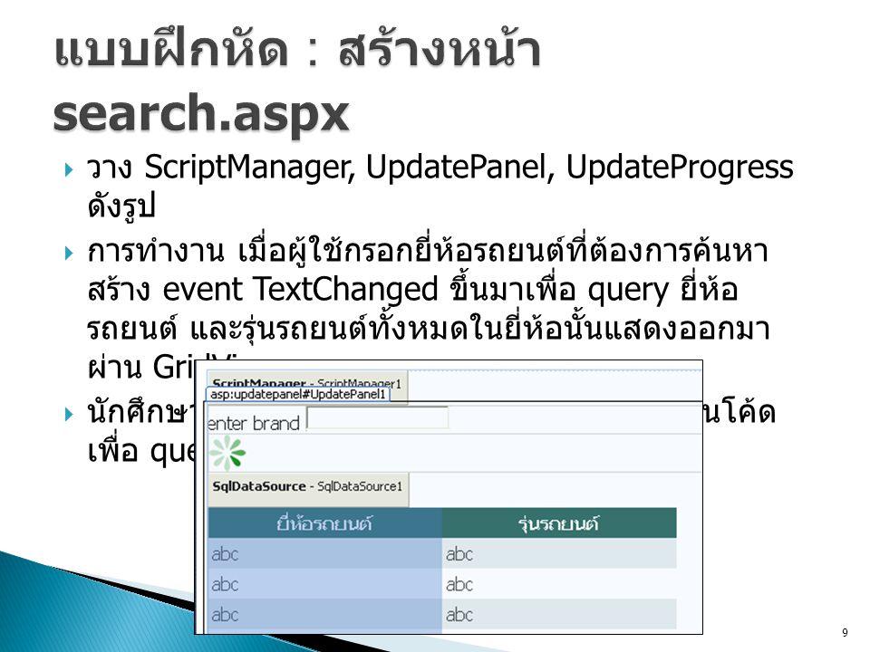  วาง ScriptManager, UpdatePanel, UpdateProgress ดังรูป  การทำงาน เมื่อผู้ใช้กรอกยี่ห้อรถยนต์ที่ต้องการค้นหา สร้าง event TextChanged ขึ้นมาเพื่อ quer