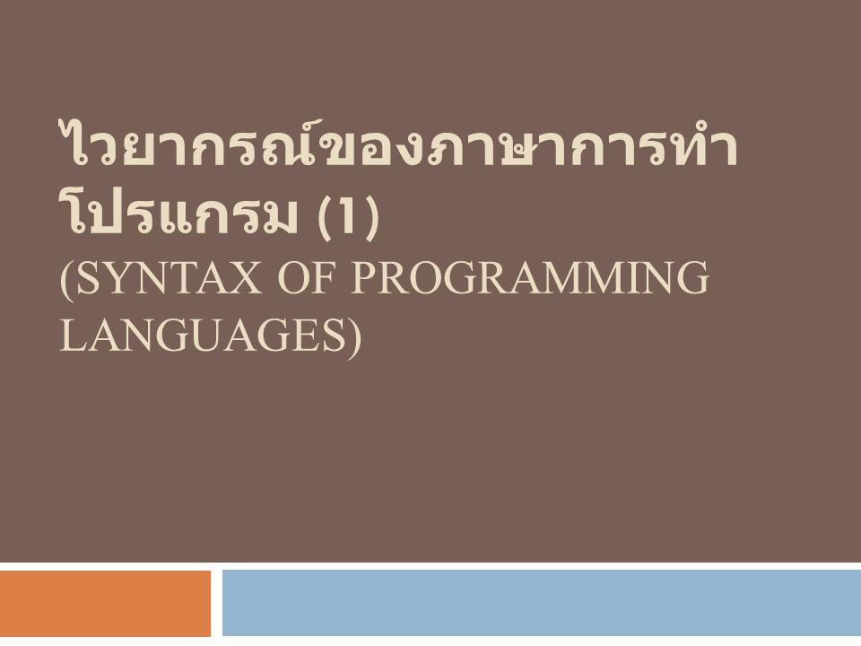 ไวยากรณ์ของภาษาการทำ โปรแกรม (1) (SYNTAX OF PROGRAMMING LANGUAGES)