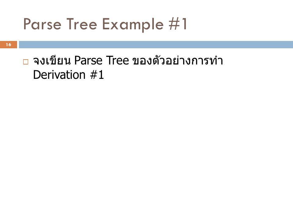 Parse Tree Example #1  จงเขียน Parse Tree ของตัวอย่างการทำ Derivation #1 16