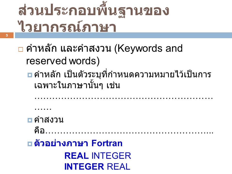 ส่วนประกอบพื้นฐานของ ไวยากรณ์ภาษา  คำหลัก และคำสงวน (Keywords and reserved words)  คำหลัก เป็นตัวระบุที่กำหนดความหมายไว้เป็นการ เฉพาะในภาษานั้นๆ เช่