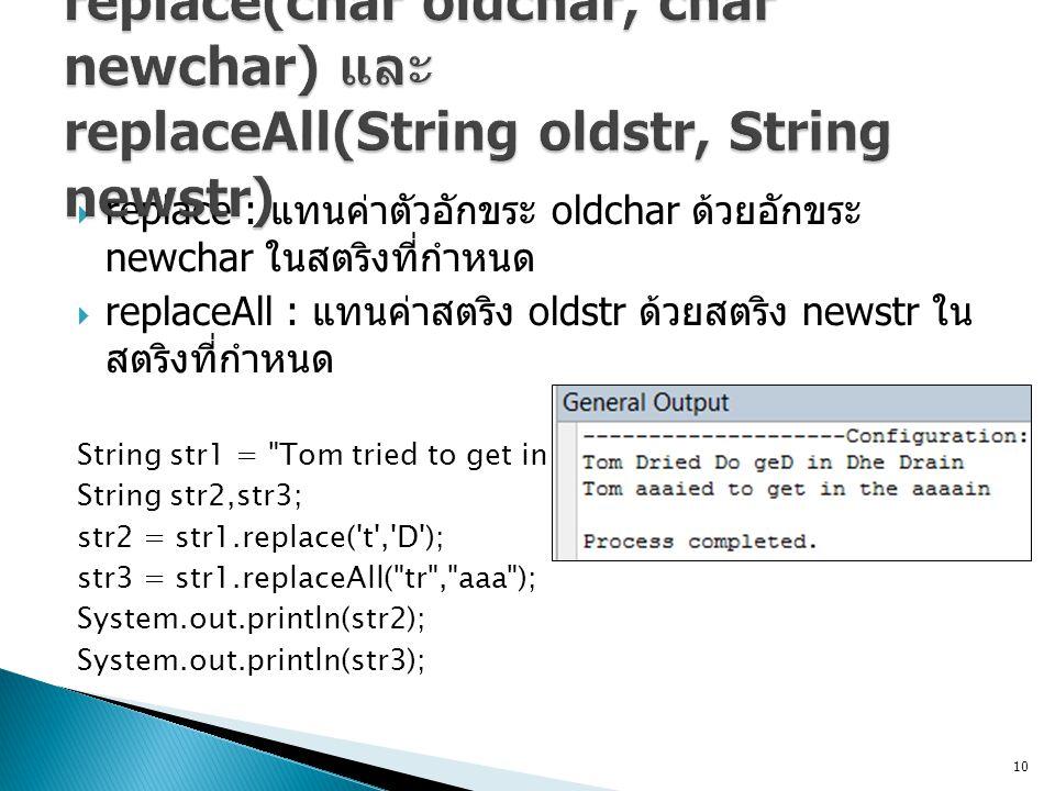  replace : แทนค่าตัวอักขระ oldchar ด้วยอักขระ newchar ในสตริงที่กำหนด  replaceAll : แทนค่าสตริง oldstr ด้วยสตริง newstr ใน สตริงที่กำหนด String str1