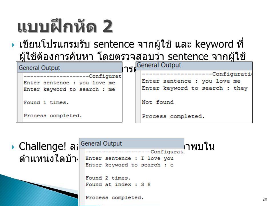 เขียนโปรแกรมรับ sentence จากผู้ใช้ และ keyword ที่ ผู้ใช้ต้องการค้นหา โดยตรวจสอบว่า sentence จากผู้ใช้ นั้น พบ keyword ที่ต้องการค้นหากี่ครั้ง  Challenge.