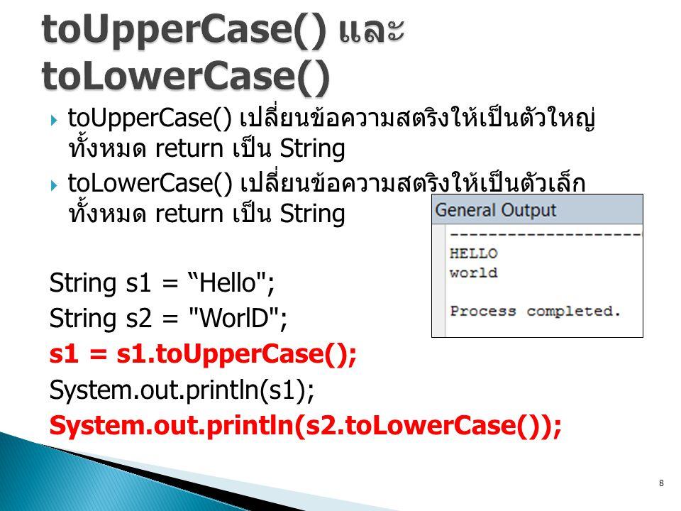  toUpperCase() เปลี่ยนข้อความสตริงให้เป็นตัวใหญ่ ทั้งหมด return เป็น String  toLowerCase() เปลี่ยนข้อความสตริงให้เป็นตัวเล็ก ทั้งหมด return เป็น Str