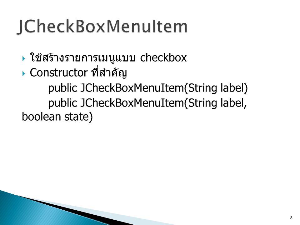 1.สร้างออบเจ็กต์ของคลาส JMenuBar แล้วใส่ลงไป ใน Jframe ใช้คำสั่ง setJMenuBar() 2.