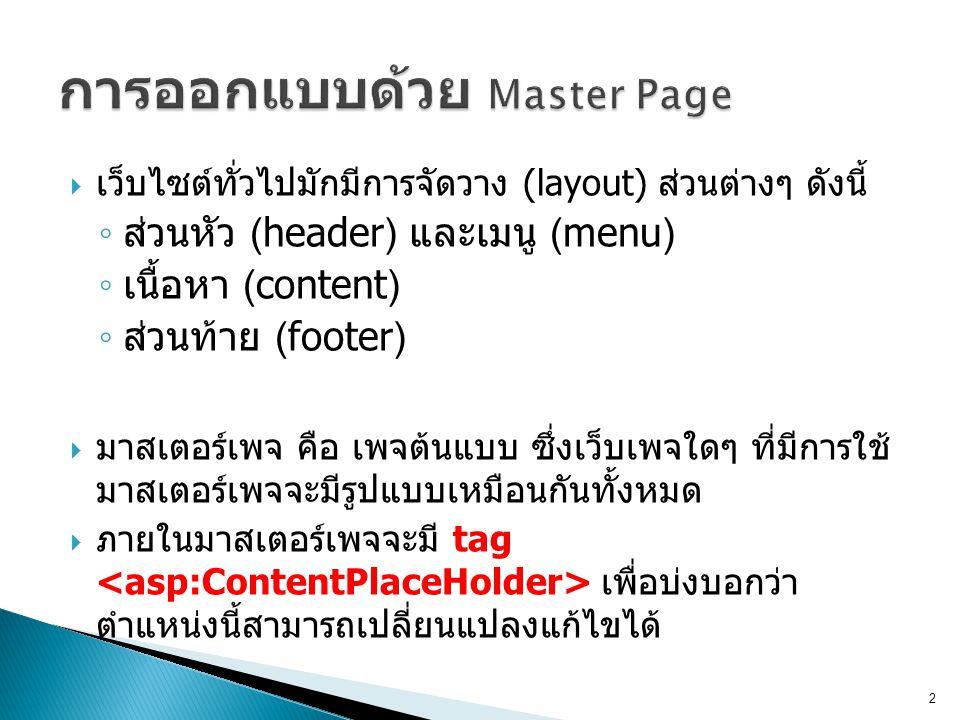  สร้างไฟล์ใหม่ เลือก template เป็น MasterPage  ตกแต่งหน้า MasterPage ตามต้องการ 3
