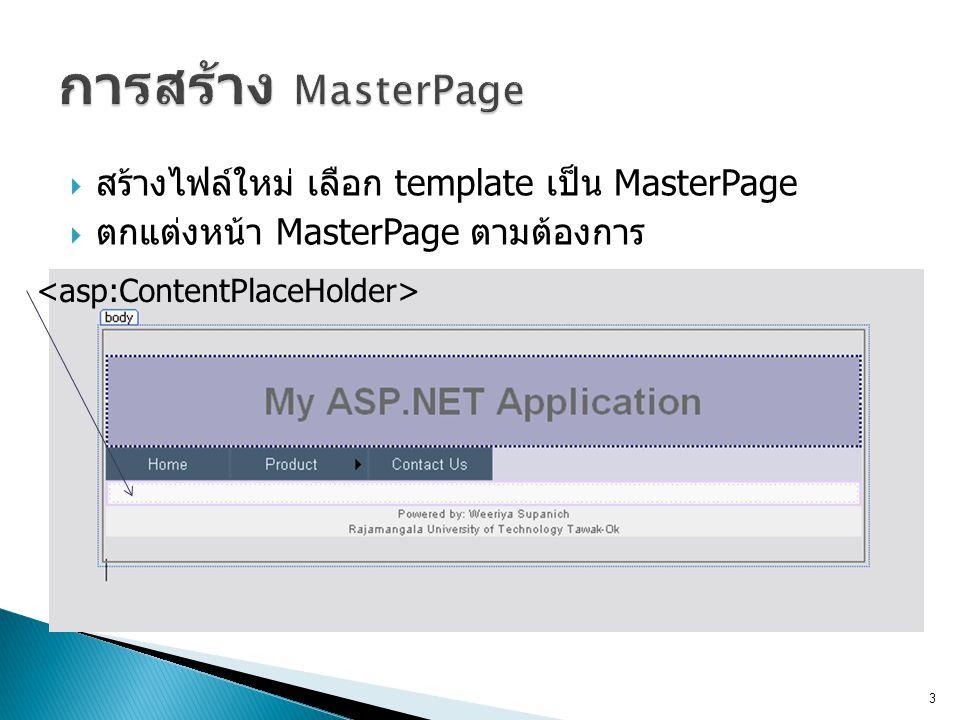 แบบที่ 1 สร้างไฟล์เว็บเพจใหม่ขึ้นมา  สร้างไฟล์เว็บเพจใหม่ขึ้นมา แล้วเลือก Select master page  จากนั้นเลือกชื่อ master page ที่ต้องการใช้งาน 4