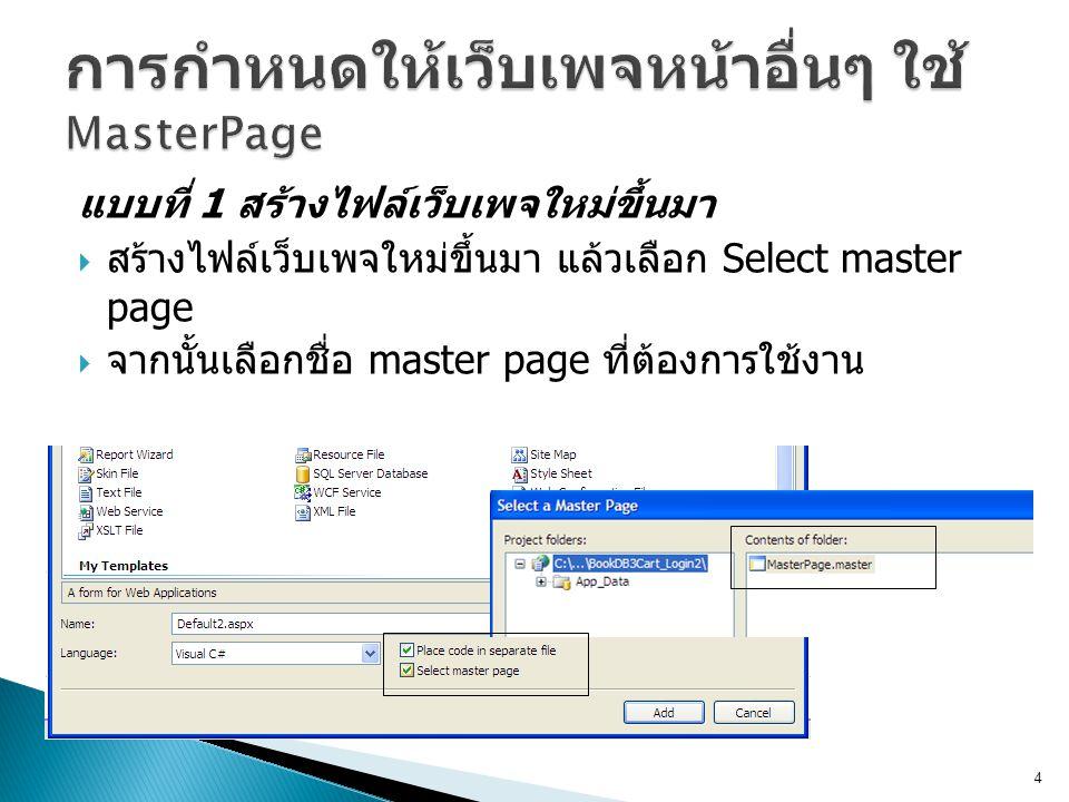 แบบที่ 2 มีไฟล์เว็บเพจเดิมอยู่ก่อนแล้ว  เพิ่ม ลงในบรรทัดแรกของ source page ของเว็บเพจหน้านั้น  ลบแท็ก,,,,, เพื่อลดความซ้ำซ้อนของการจัดรูปแบบ  เพิ่ม ……………….