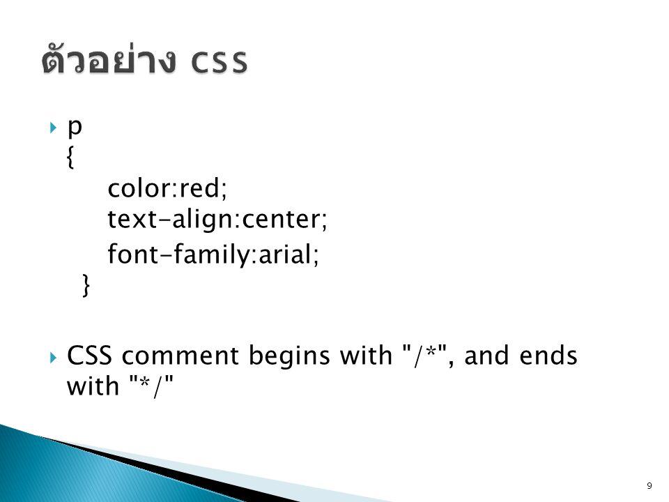  เพิ่มคำสั่งด้านล่าง ลงไปในไฟล์.aspx ภายในแท็ก head เพื่อเรียกใช้งาน stylesheet  40