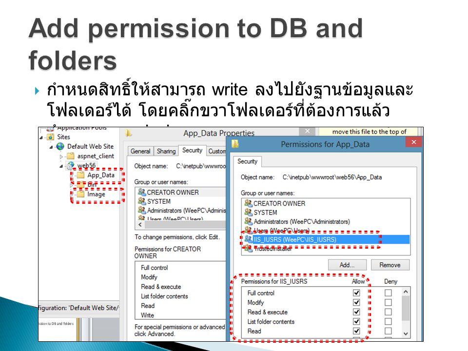  กำหนดสิทธิ์ให้สามารถ write ลงไปยังฐานข้อมูลและ โฟลเดอร์ได้ โดยคลิ๊กขวาโฟลเดอร์ที่ต้องการแล้ว กำหนด permission