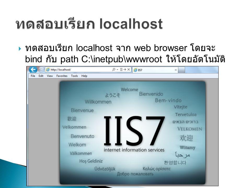  ทดสอบเรียก localhost จาก web browser โดยจะ bind กับ path C:\inetpub\wwwroot ให้โดยอัตโนมัติ