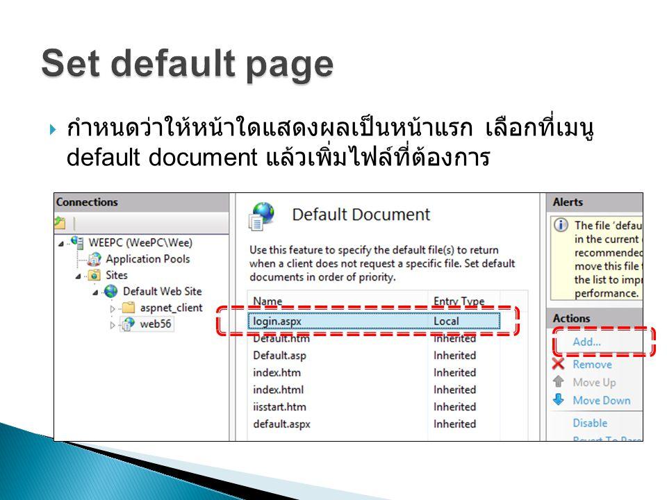  กำหนดว่าให้หน้าใดแสดงผลเป็นหน้าแรก เลือกที่เมนู default document แล้วเพิ่มไฟล์ที่ต้องการ