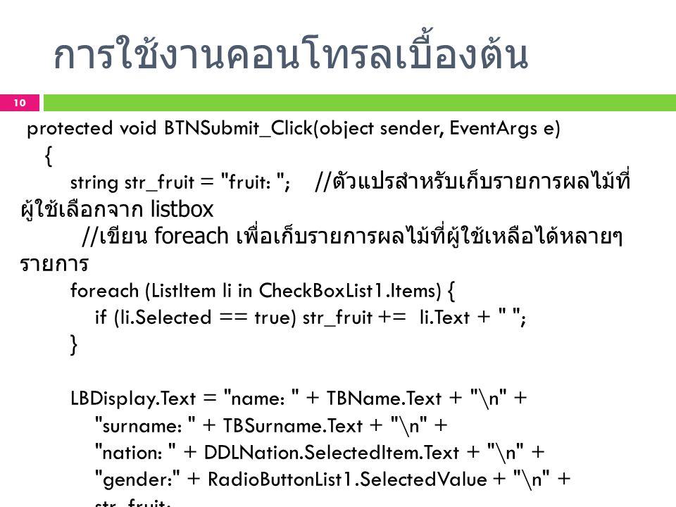 การใช้งานคอนโทรลเบื้องต้น protected void BTNSubmit_Click(object sender, EventArgs e) { string str_fruit =