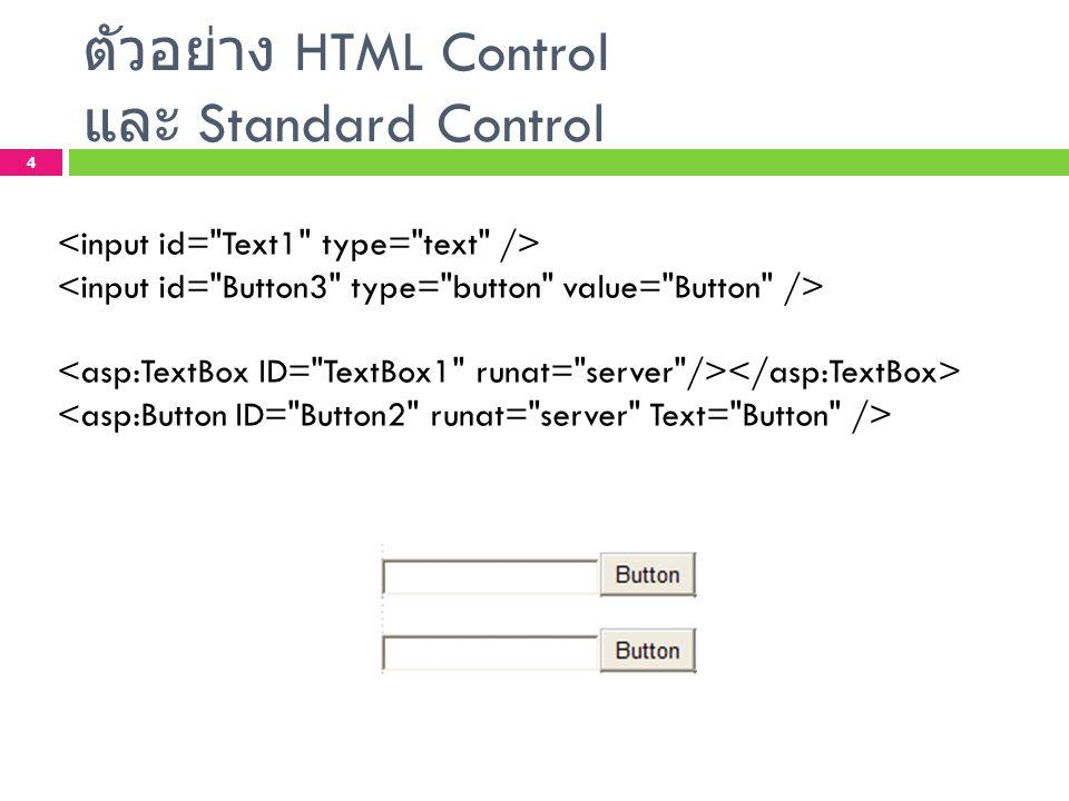 ตัวอย่าง HTML Control และ Standard Control 4