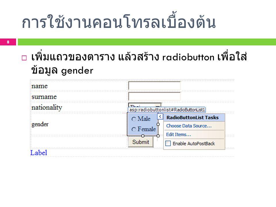 การใช้งานคอนโทรลเบื้องต้น  เพิ่มแถวของตาราง แล้วสร้าง radiobutton เพื่อใส่ ข้อมูล gender 8