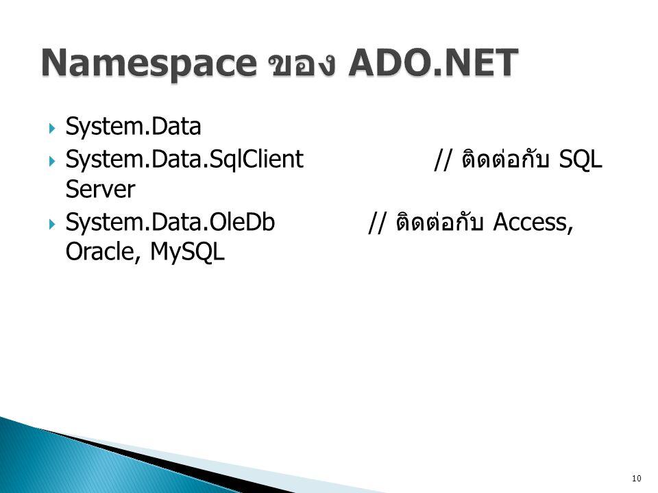  System.Data  System.Data.SqlClient // ติดต่อกับ SQL Server  System.Data.OleDb// ติดต่อกับ Access, Oracle, MySQL 10
