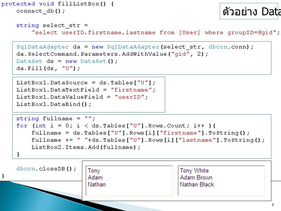 ตัวอย่าง DataSet 6