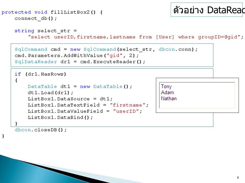 ตัวอย่าง DataReader (1) 8