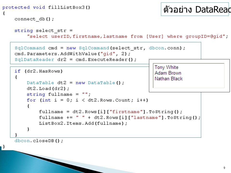 ตัวอย่าง DataReader (2) 9