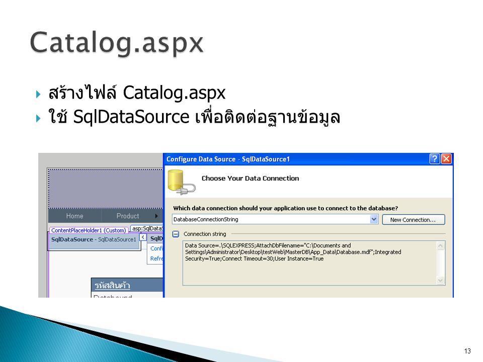  สร้างไฟล์ Catalog.aspx  ใช้ SqlDataSource เพื่อติดต่อฐานข้อมูล 13