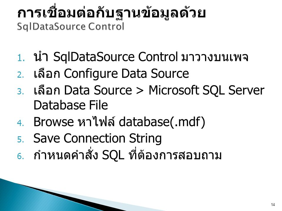  เลือก Define custome statements or stored procedures 15