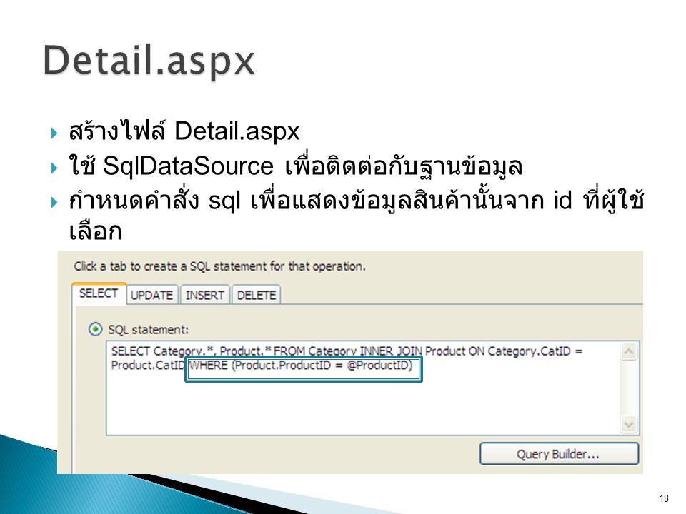  สร้างไฟล์ Detail.aspx  ใช้ SqlDataSource เพื่อติดต่อกับฐานข้อมูล  กำหนดคำสั่ง sql เพื่อแสดงข้อมูลสินค้านั้นจาก id ที่ผู้ใช้ เลือก 18