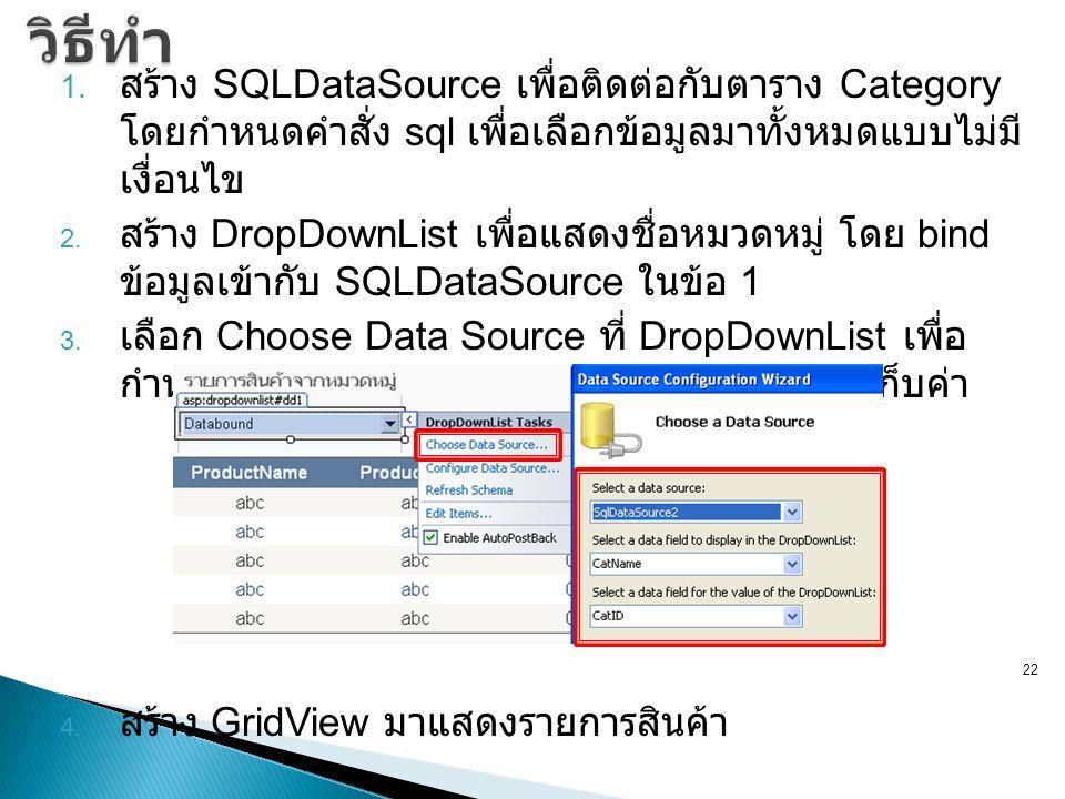 1. สร้าง SQLDataSource เพื่อติดต่อกับตาราง Category โดยกำหนดคำสั่ง sql เพื่อเลือกข้อมูลมาทั้งหมดแบบไม่มี เงื่อนไข 2. สร้าง DropDownList เพื่อแสดงชื่อห