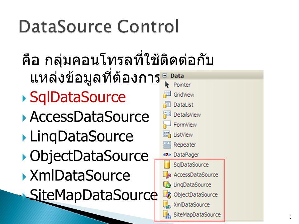คือ กลุ่มคอนโทรลที่ใช้ติดต่อกับ แหล่งข้อมูลที่ต้องการ มี 6 ชนิด  SqlDataSource  AccessDataSource  LinqDataSource  ObjectDataSource  XmlDataSource