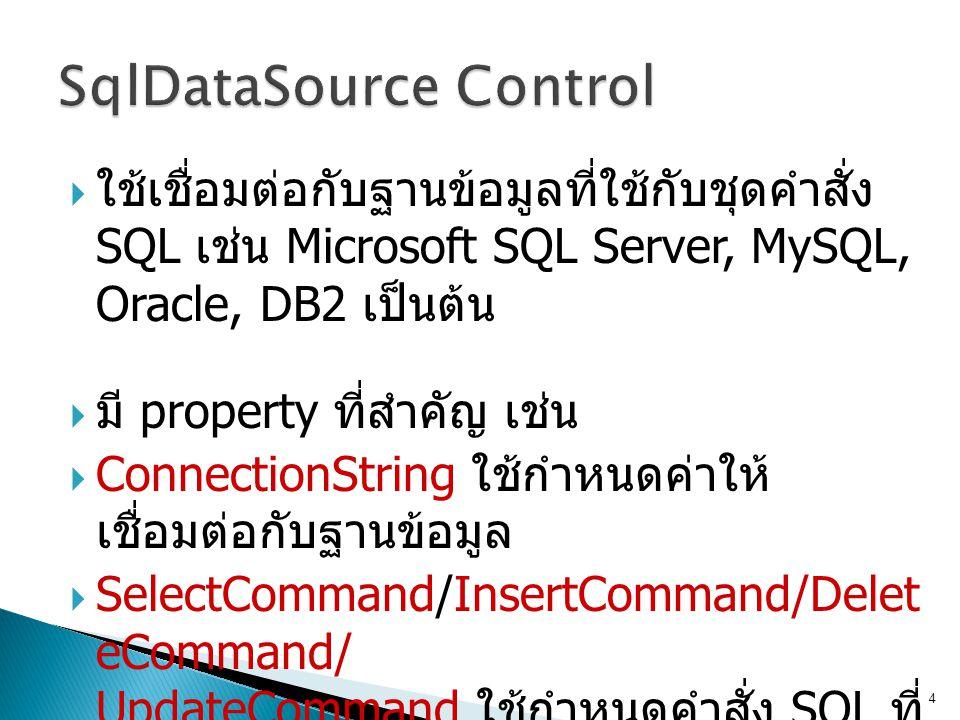  ใช้เชื่อมต่อกับฐานข้อมูลที่ใช้กับชุดคำสั่ง SQL เช่น Microsoft SQL Server, MySQL, Oracle, DB2 เป็นต้น  มี property ที่สำคัญ เช่น  ConnectionString