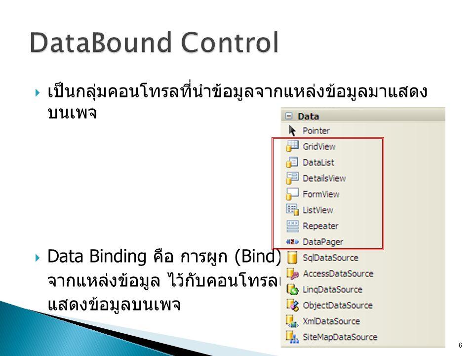  เป็นกลุ่มคอนโทรลที่นำข้อมูลจากแหล่งข้อมูลมาแสดง บนเพจ  Data Binding คือ การผูก (Bind) ข้อมูล จากแหล่งข้อมูล ไว้กับคอนโทรลเพื่อ แสดงข้อมูลบนเพจ 6