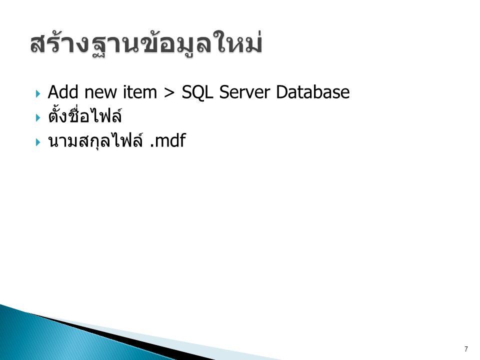  Add new item > SQL Server Database  ตั้งชื่อไฟล์  นามสกุลไฟล์.mdf 7