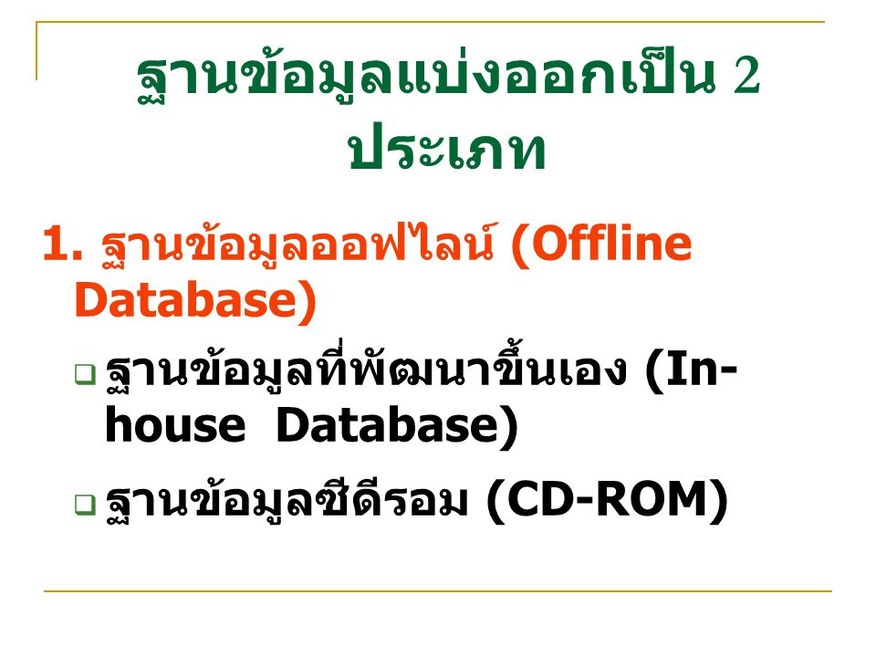 ฐานข้อมูลแบ่งออกเป็น 2 ประเภท 1.