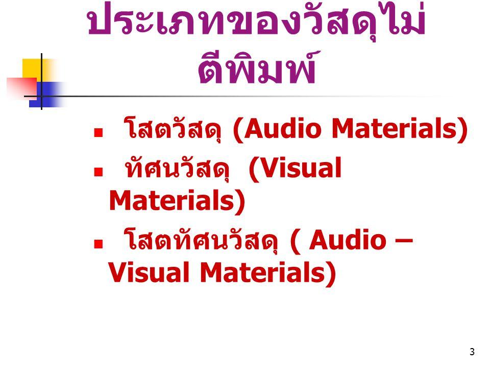 3 ประเภทของวัสดุไม่ ตีพิมพ์ โสตวัสดุ (Audio Materials) ทัศนวัสดุ (Visual Materials) โสตทัศนวัสดุ ( Audio – Visual Materials)