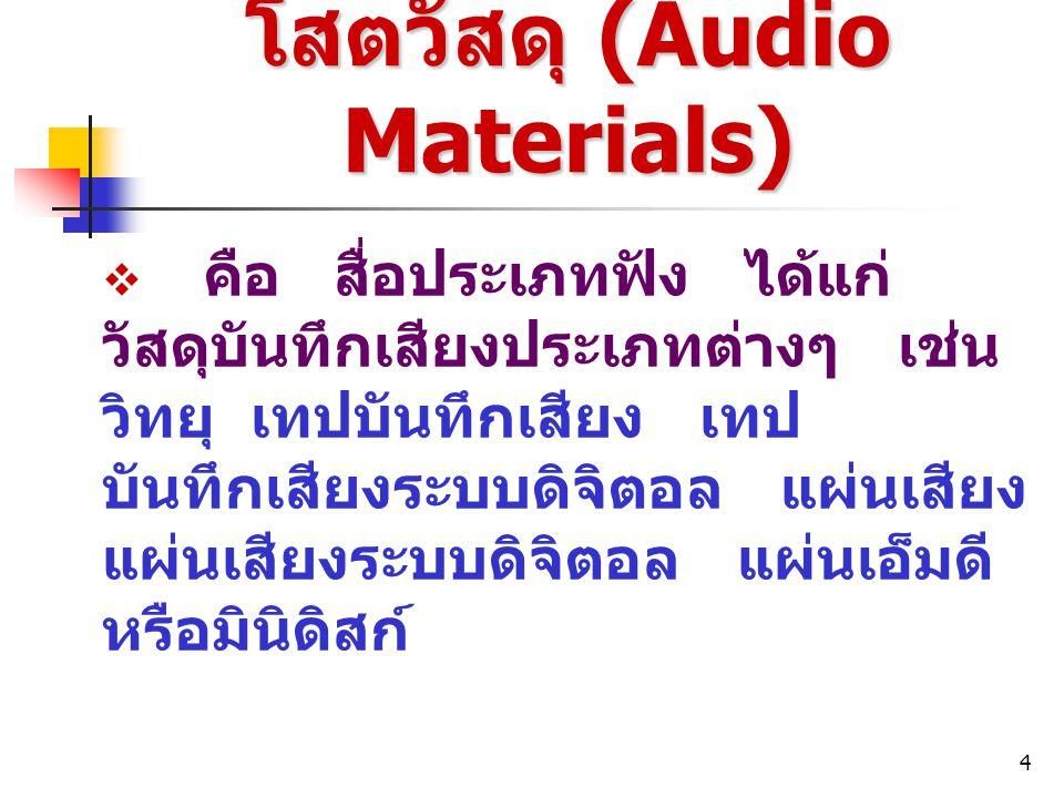 4 โสตวัสดุ (Audio Materials)  คือ สื่อประเภทฟัง ได้แก่ วัสดุบันทึกเสียงประเภทต่างๆ เช่น วิทยุ เทปบันทึกเสียง เทป บันทึกเสียงระบบดิจิตอล แผ่นเสียง แผ่