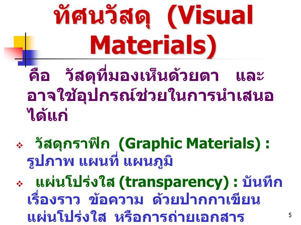 5 ทัศนวัสดุ (Visual Materials) คือ วัสดุที่มองเห็นด้วยตา และ อาจใช้อุปกรณ์ช่วยในการนำเสนอ ได้แก่  วัสดุกราฟิก (Graphic Materials) : รูปภาพ แผนที่ แผน